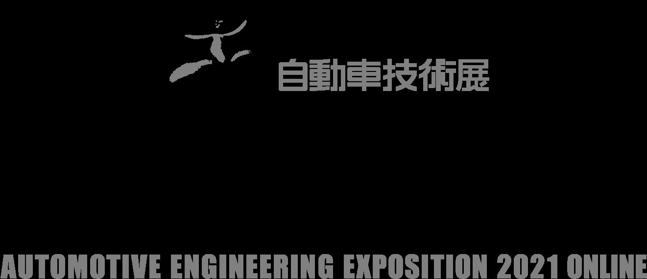 2020汽车工程博览会在线