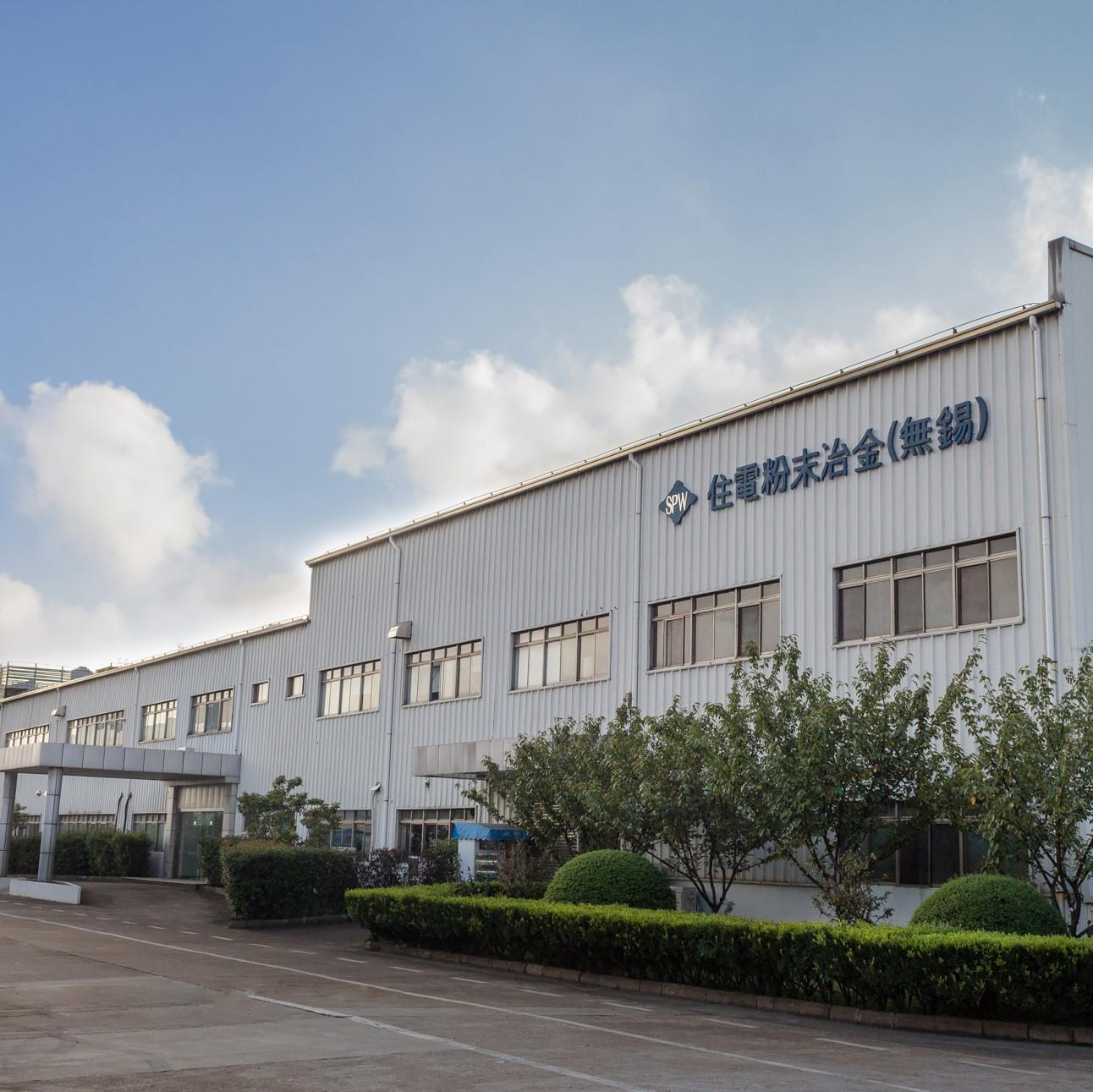 Sumiden Powder Metallurgy (Wuxi) Co., Ltd.