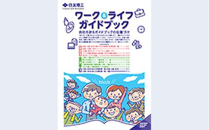 Work & Life Handbook