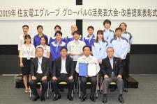 Global G-katsu Presentation Competition