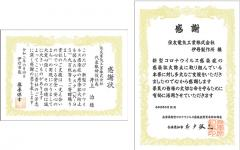 Itami City certificates of appreciation